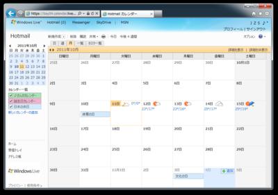 図1 Hotmailカレンダー