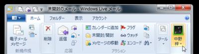 図1 Liveメール