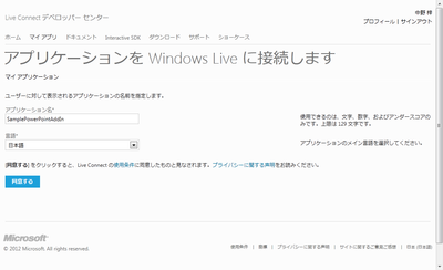 図4 アプリの登録