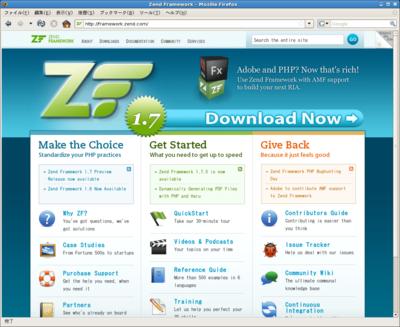 図2 Zend Frameworkのホームページ