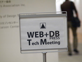 「WEB+DB PRESS Tech Meeting」案内板