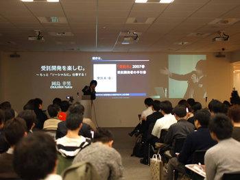 岡島 幸男氏によるセッション