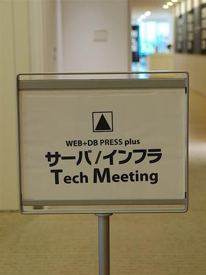 「サーバ/インフラ Tech Meeting」案内板