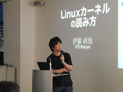 「Linuxカーネルの読み方」(伊藤 直也氏)