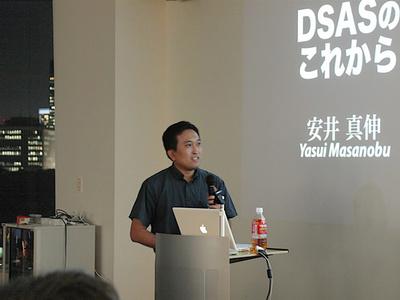 「DSASのこれから ……もっとダイナミックなシステムへ」(安井 真伸氏)