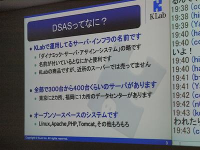 「DSASってなに?」では,テーマであるDSASについて