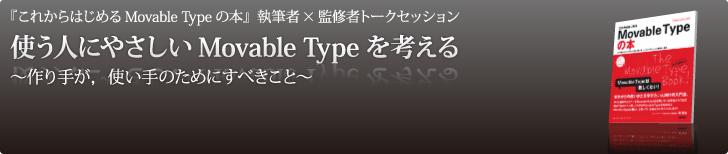 『これからはじめるMovable Typeの本』執筆者×監修者トークセッション:使う人にやさしいMovable Typeを考える ~作り手が,使い手のためにすべきこと~