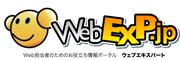 WebEXP.jp
