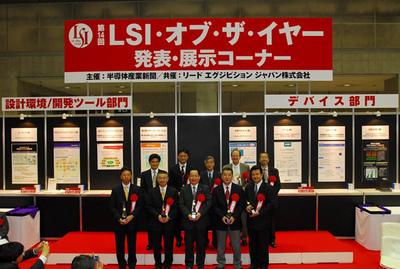 第14回 LSI・オブ・ザ・イヤーの表彰式
