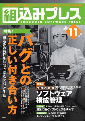 組込みプレス Vol.11