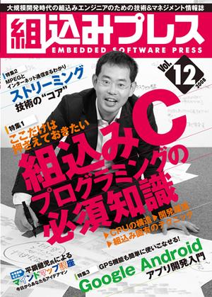 組込みプレス Vol.12
