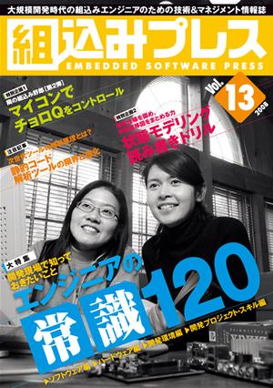 組込みプレス Vol.13