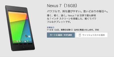 Google Playで販売されているNexus 7