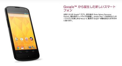 Google Playでは販売されないが,ようやく日本でも購入できるようになったNexus 4