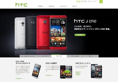 日本市場向けに,HTC J OneやHTC J butterflyを投入して,積極的に取り組んでいる