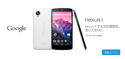 イー・モバイルから発売されるNexus 5