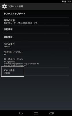 KRT16SにアップデートされたAndroid 4.4