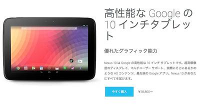 2012年モデルのNexus 10。2013年モデルには期待がかかる