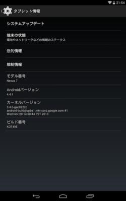 配信がはじまったAndroid 4.1.1
