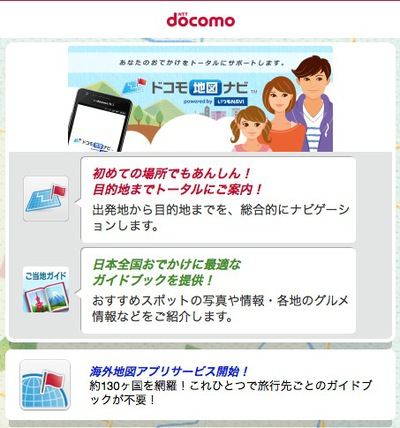 info ドコモ地図ナビ