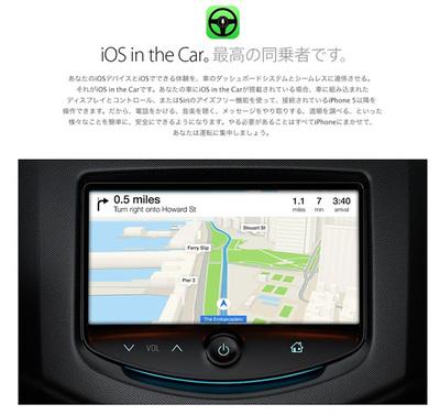 iOS in the Car。これから始めるGoogleは,半年遅れということになるが……