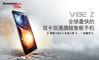 Lenovoのスマートフォン。VIBE以外にもK, S, P, Aシリーズなどがある