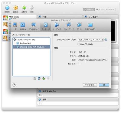 ダウンロードしたisoファイルを,CDにマウントして仮想マシンを起動する