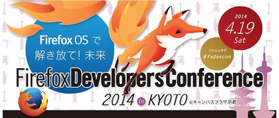 Firefox Developers Conference 2014 in Kyoto