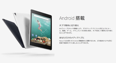 Nexus 9は,Playストアから購入できる