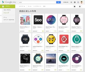 Android Wearは,Playストアに多くの文字盤が公開されている