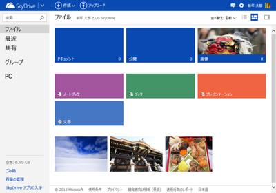 図1 SkyDrive.com