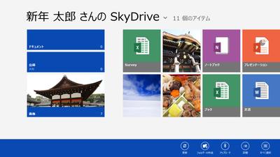 図1 SkyDriveアプリ