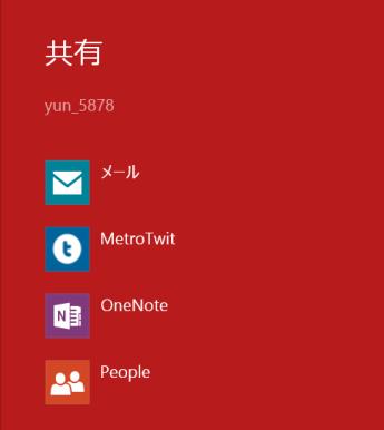図3 共有先のアプリを選択