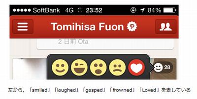 前述のPathでは,すでに「いいね!」以外のボタン(アイコン)が用意されている。「smiled」「laughed」「gasped」「frowned」「Loved」の5種類で,感情の濃淡が表現できるようになっている