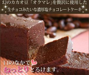 【楽天市場】大人の極上スイーツ♪魅惑のチョコスイーツ濃厚塩チョコレートケーキ:フランス菓子工房 ラ・ファミーユ 2,980円(税込・送料込)</strong>
