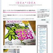 図3 idea*idea(日本語)
