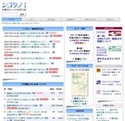 図4 シゴタノ!(日本語)