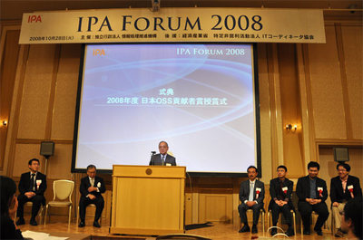 2008年度日本OSS貢献者賞 受賞式の模様。壇上で挨拶するのは審査委員長の相磯秀夫,東京工科大学理事。