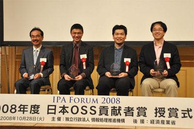 2008年度日本OSS貢献者賞 受賞者の皆さん(授賞式にて)。左から石井達夫氏,奥地秀則氏,中野雅之氏,宮原徹氏