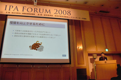 講演では,自由な開発を阻害する動きに技術者ももっと声をあげるべきとの提言されました。海外を舞台に活躍されている奥地さんだからこそ言える,説得力のあるご意見です。