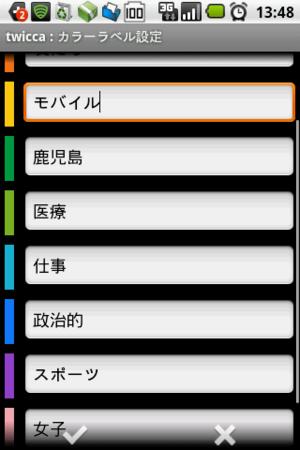 図2 カラーラベルの設定画面