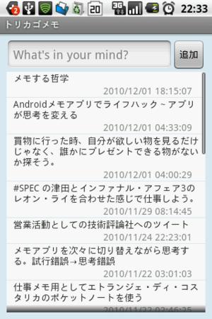 図3 Twitterのタイムラインのようなメイン画面