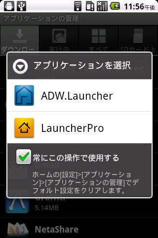 アプリケーションの選択ダイアログ