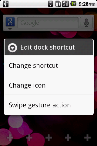 ドックへの割り付けアプリの選択