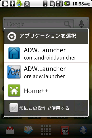 ADW.Launcherをつねに起動させる