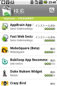 「appbrain」で検索した結果