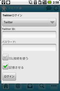 Twitterアカウントの設定