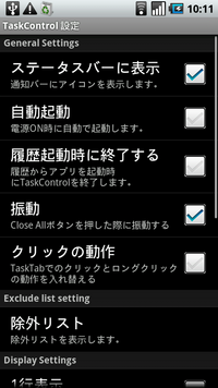 TaskControlの初期設定画面