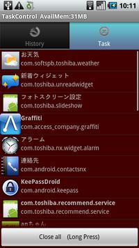 管理しているアプリの一覧