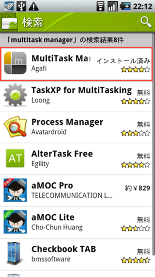 MultiTask Managerの入手
